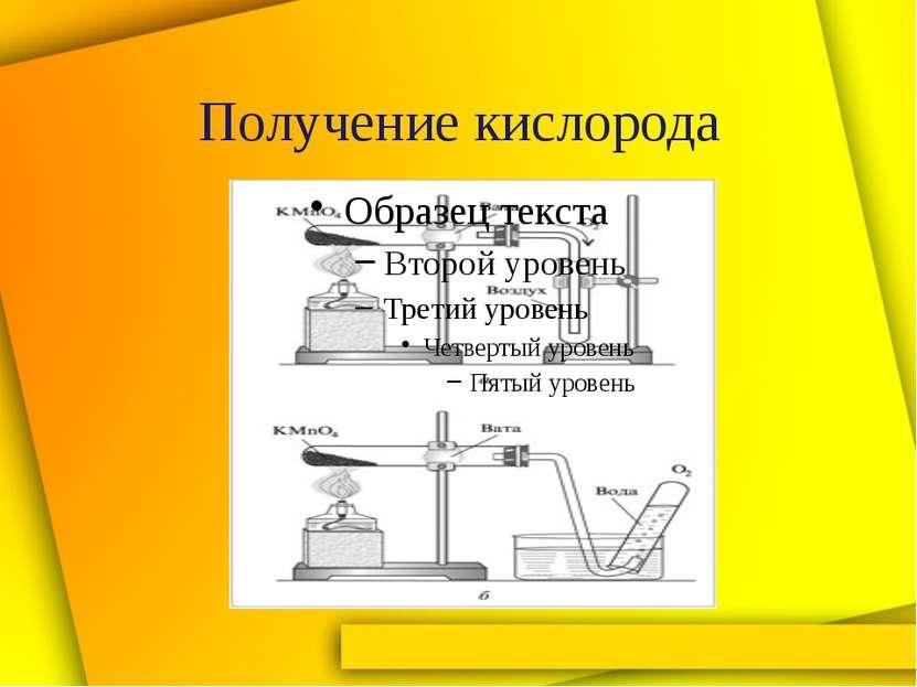 Существует несколько способов получения кислорода: 1) 2Н2О = 2 Н2 + О2 2) КМn...
