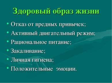 Здоровый образ жизни Отказ от вредных привычек; Активный двигательный режим; ...