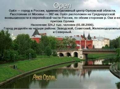 Орёл — город в России, административный центр Орловской области. Расстояние о...