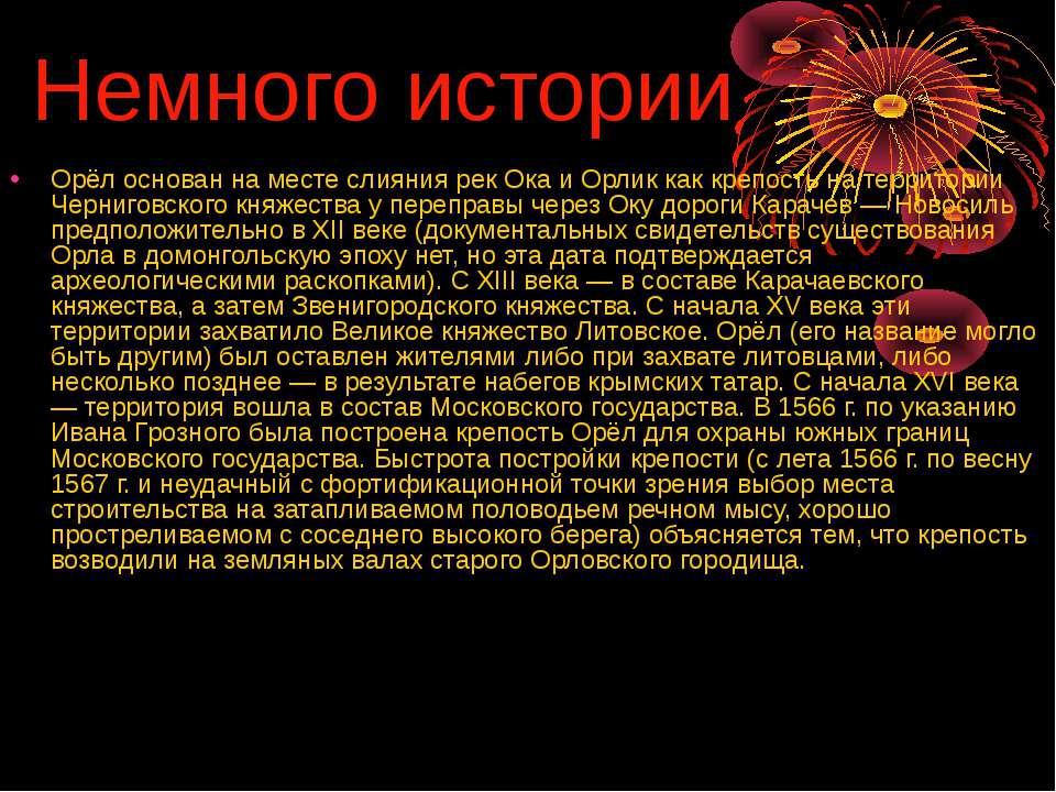 Орёл основан на месте слияния рек Ока и Орлик как крепость на территории Черн...