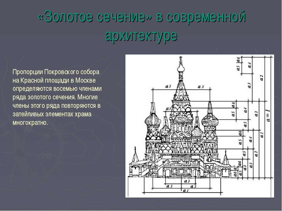«Золотое сечение» в современной архитектуре Пропорции Покровского собора на К...