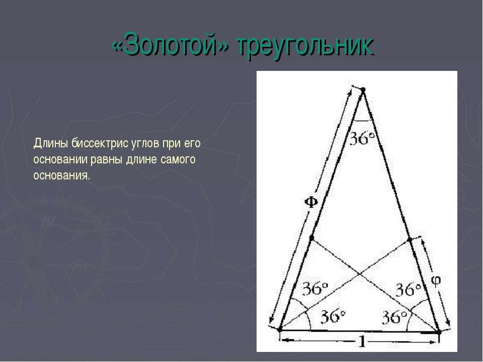«Золотой» треугольник Длины биссектрис углов при его основании равны длине са...