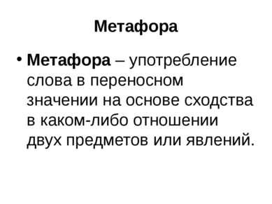 Метафора Метафора – употребление слова в переносном значении на основе сходст...