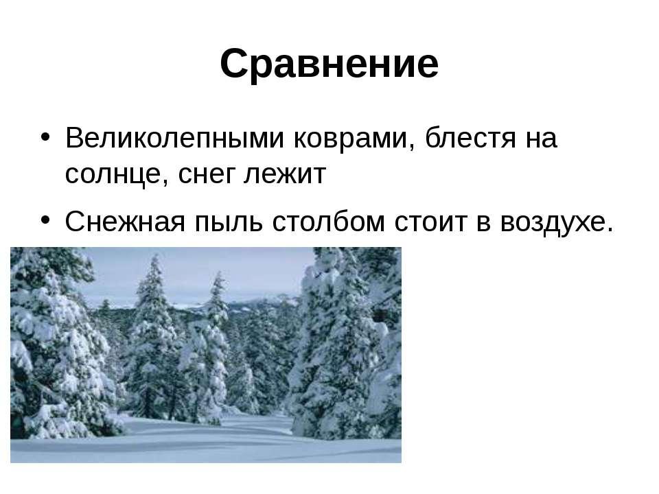 Сравнение Великолепными коврами, блестя на солнце, снег лежит Снежная пыль ст...