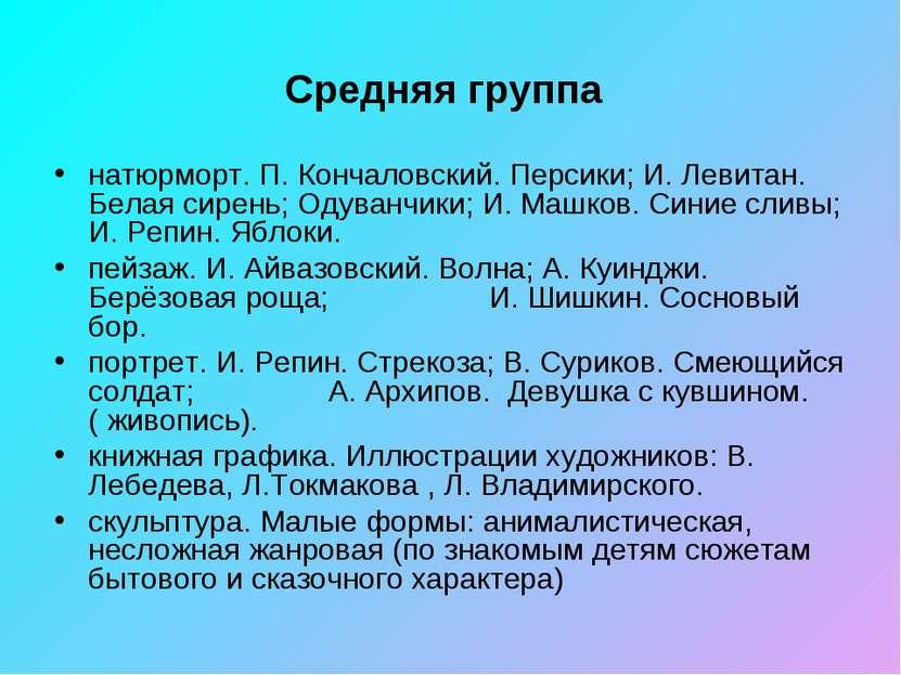 Средняя группа натюрморт. П. Кончаловский. Персики; И. Левитан. Белая сирень;...
