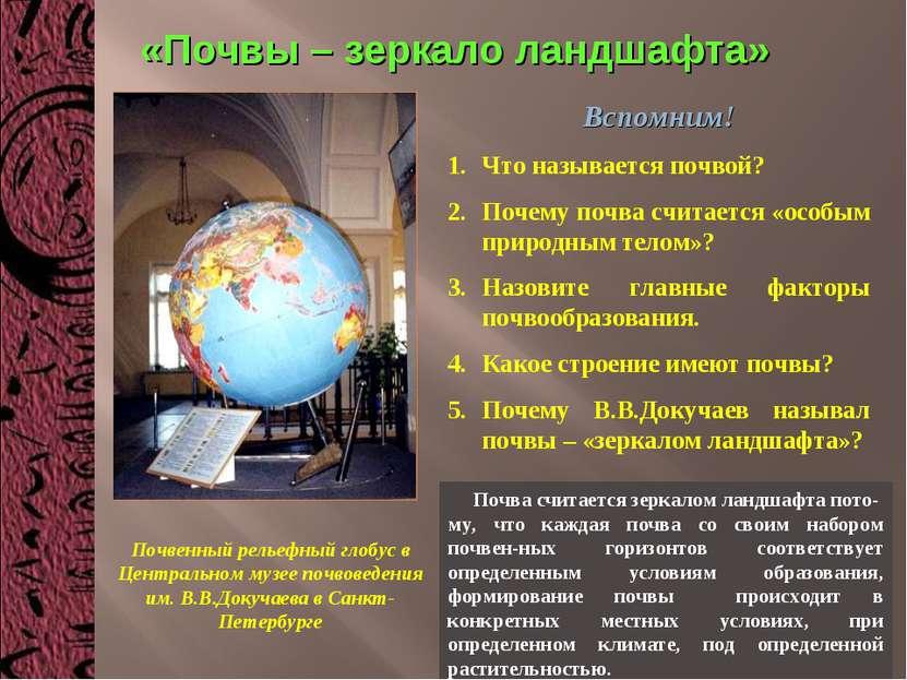 «Почвы – зеркало ландшафта» Почвенный рельефный глобус в Центральном музее по...