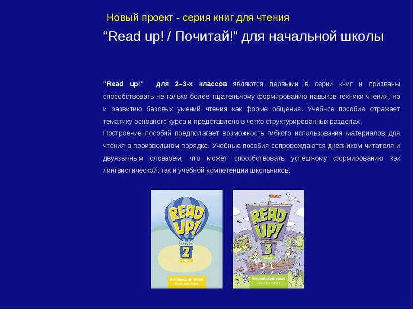 """Новый проект - серия книг для чтения """"Read up! / Почитай!"""" для начальной школ..."""