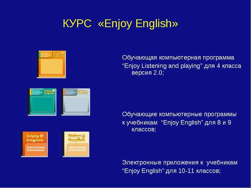 """КУРС «Enjoy English» Обучающая компьютерная программа """"Enjoy Listening and pl..."""