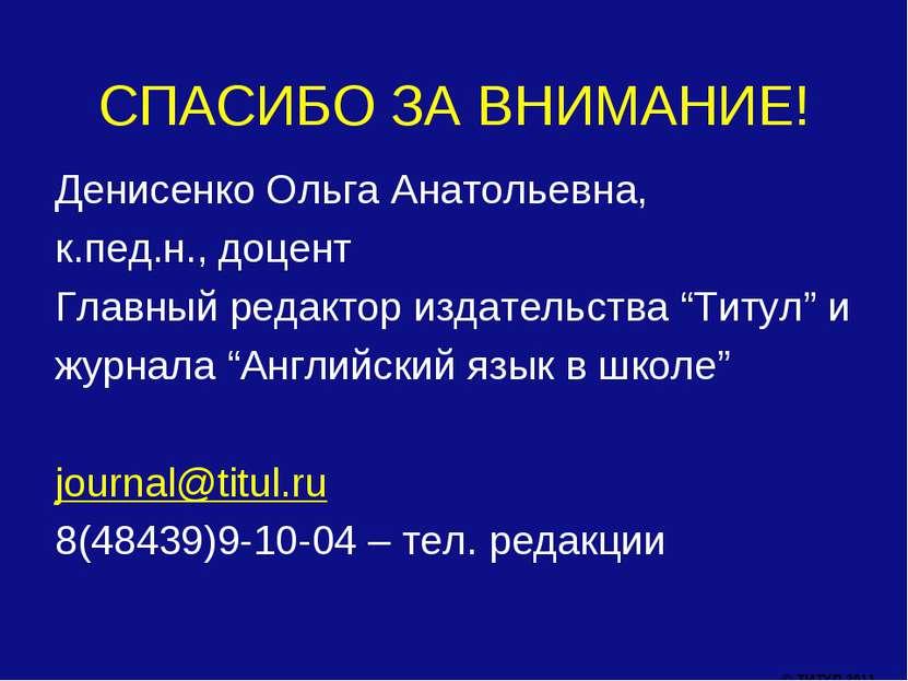 СПАСИБО ЗА ВНИМАНИЕ! Денисенко Ольга Анатольевна, к.пед.н., доцент Главный ре...