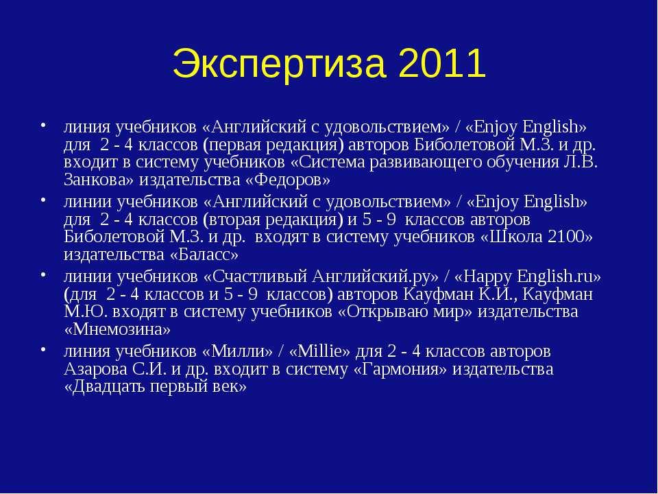 Экспертиза 2011 линия учебников «Английский с удовольствием» / «Enjoy English...