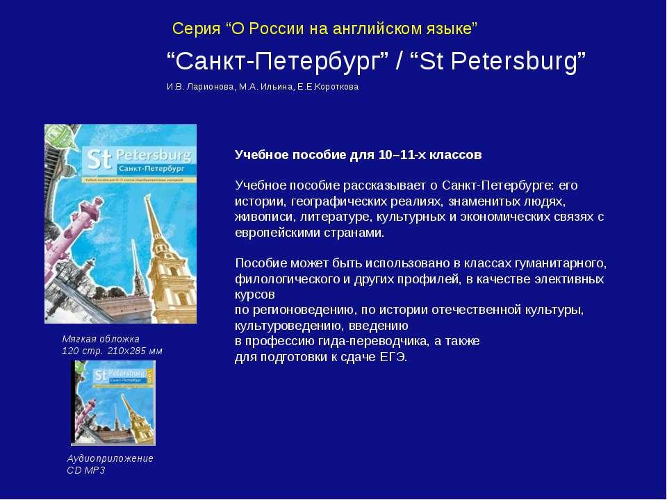 """Серия """"О России на английском языке"""" """"Санкт-Петербург"""" / """"St Petersburg"""" И.В...."""