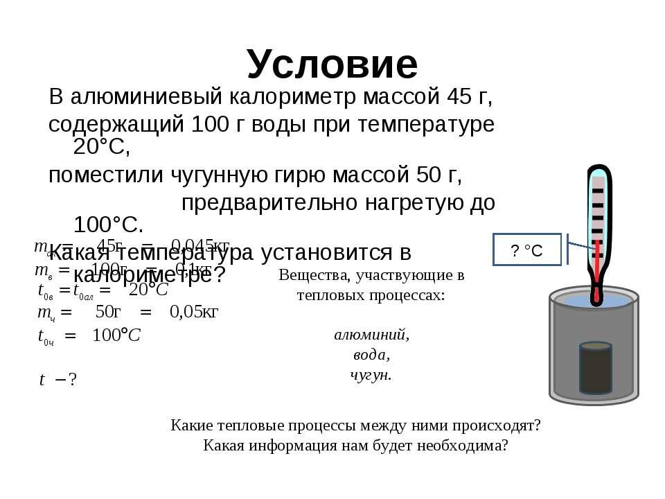 Условие В алюминиевый калориметр массой 45 г, содержащий 100 г воды при темпе...