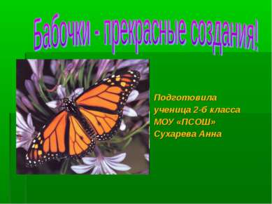 Подготовила ученица 2-б класса МОУ «ПСОШ» Сухарева Анна