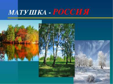 МАТУШКА - РОССИЯ