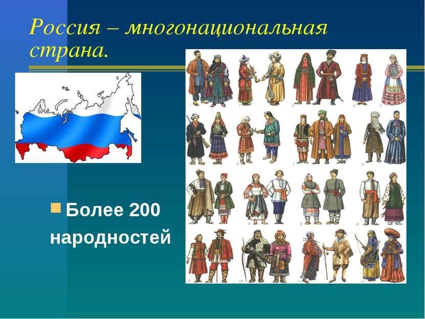 Россия – многонациональная страна. Более 200 народностей