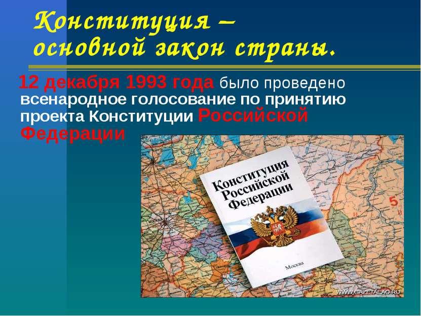 Конституция – основной закон страны. 12 декабря 1993 года было проведено всен...