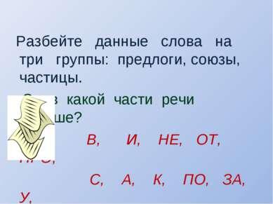 Разбейте данные слова на три группы: предлоги, союзы, частицы. Слов какой час...