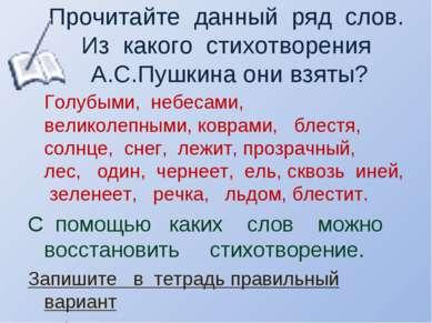 Прочитайте данный ряд слов. Из какого стихотворения А.С.Пушкина они взяты? Го...