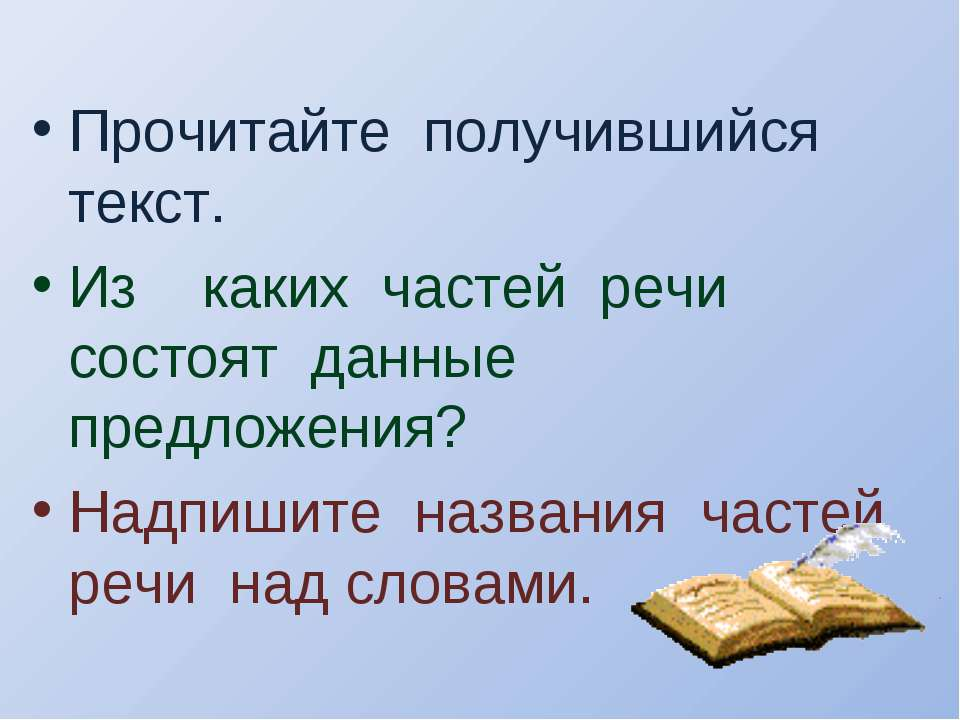 Прочитайте получившийся текст. Из каких частей речи состоят данные предложени...