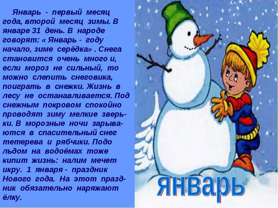Январь - первый месяц года, второй месяц зимы. В январе 31 день. В народе гов...