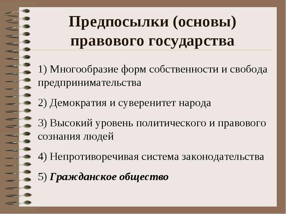 Предпосылки (основы) правового государства 1) Многообразие форм собственности...