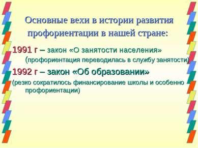 Основные вехи в истории развития профориентации в нашей стране: 1991 г – зако...