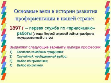Основные вехи в истории развития профориентации в нашей стране: 1897 г – перв...