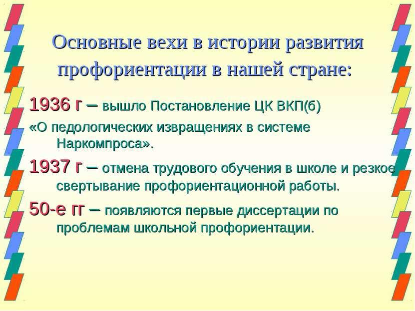 Основные вехи в истории развития профориентации в нашей стране: 1936 г – вышл...