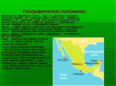 Географическое положение Мексиканские Соединенные Штаты - одно из крупнейших ...