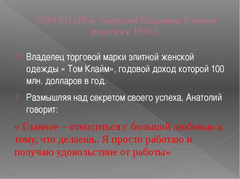 ТОМ КЛАЙМ- Анатолий Владимир Климин родился в 1956 г. Владелец торговой марки...