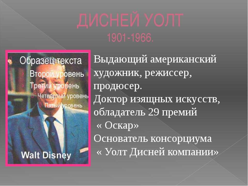 ДИСНЕЙ УОЛТ 1901-1966. Выдающий американский художник, режиссер, продюсер. До...