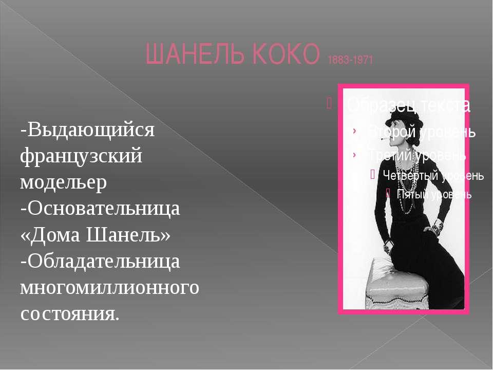 ШАНЕЛЬ КОКО 1883-1971 -Выдающийся французский модельер -Основательница «Дома ...