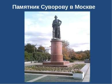 Памятник Суворову в Москве
