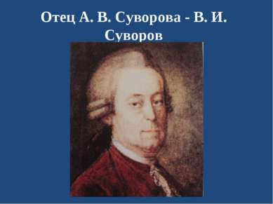 Отец А. В. Суворова - В. И. Суворов