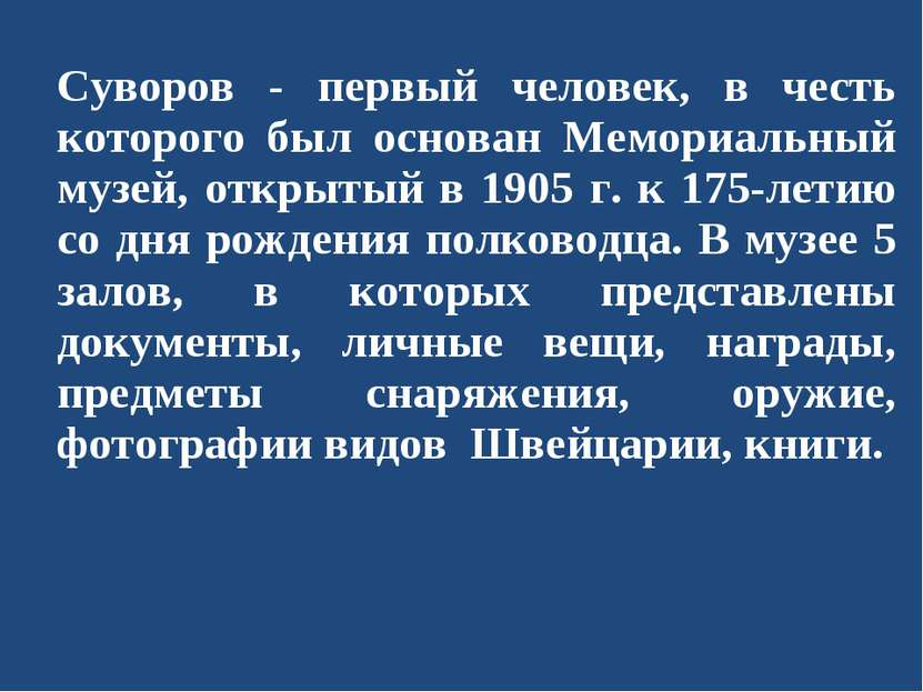 Суворов - первый человек, в честь которого был основан Мемориальный музей, от...