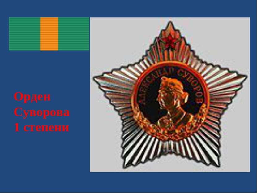 Орден Суворова 1 степени