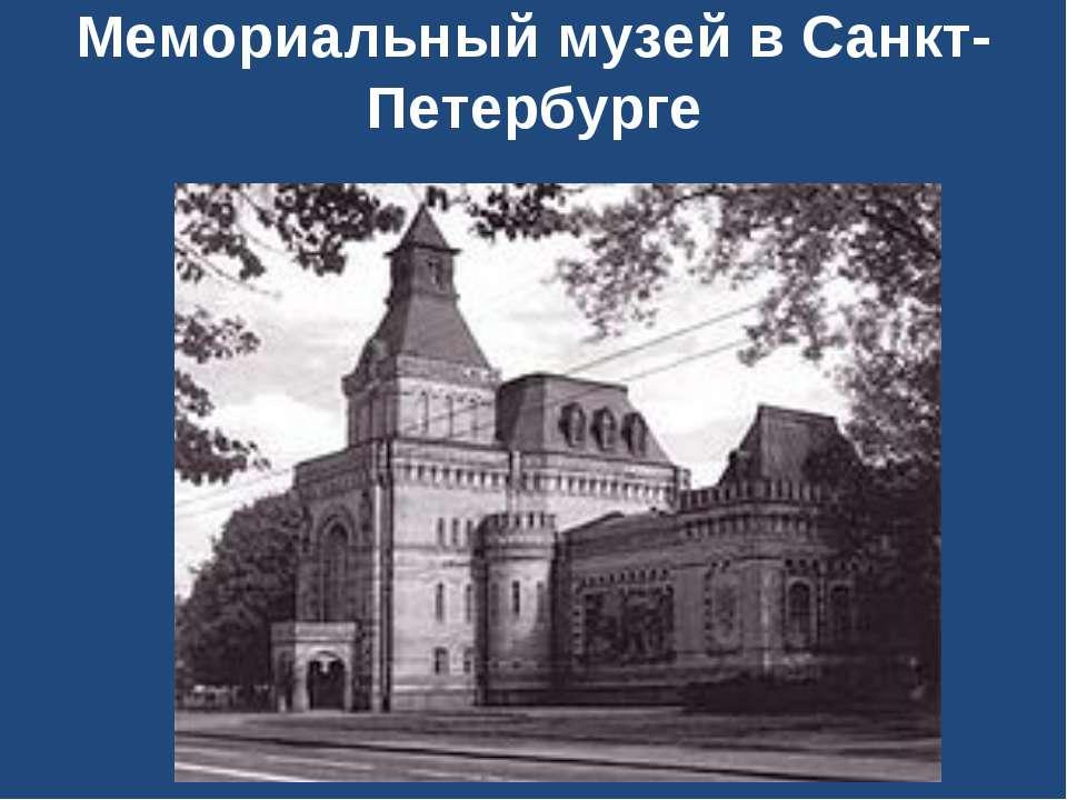 Мемориальный музей в Санкт-Петербурге