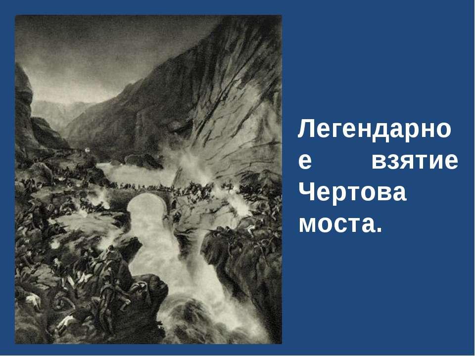 Легендарное взятие Чертова моста.