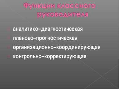 аналитико–диагностическая планово–прогностическая организационно–координирующ...