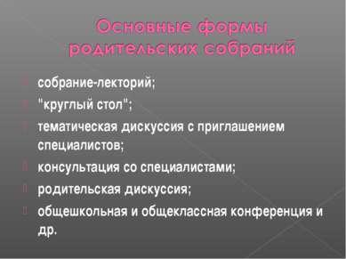 """собрание-лекторий; """"круглый стол""""; тематическая дискуссия с приглашением спец..."""