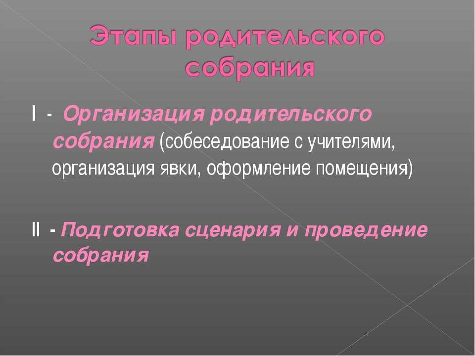 I - Организация родительского собрания (собеседование с учителями, организаци...