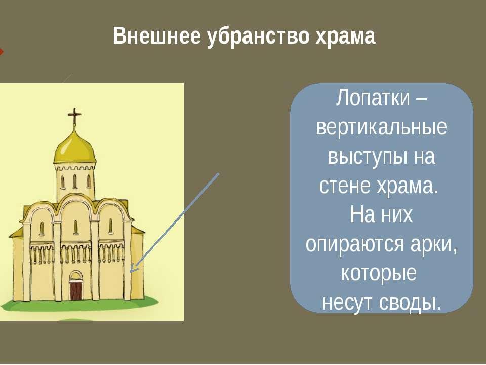 Внешнее убранство храма Лопатки – вертикальные выступы на стене храма. На них...