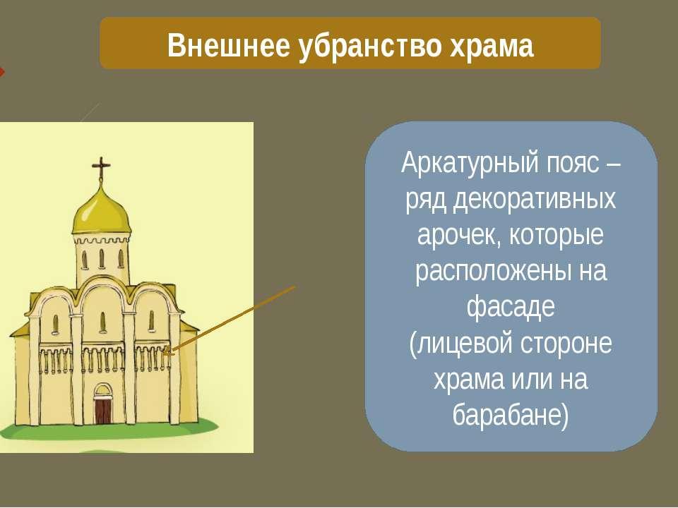 Внешнее убранство храма Аркатурный пояс – ряд декоративных арочек, которые ра...