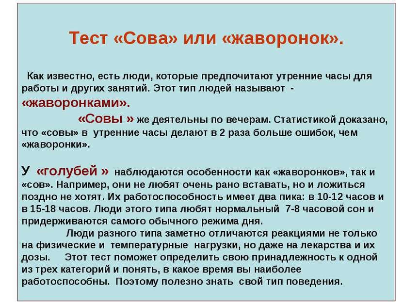 Тест «Сова» или «жаворонок». Как известно, есть люди, которые предпочитают ут...