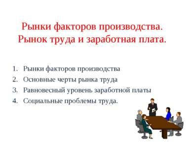 Рынки факторов производства. Рынок труда и заработная плата. Рынки факторов п...