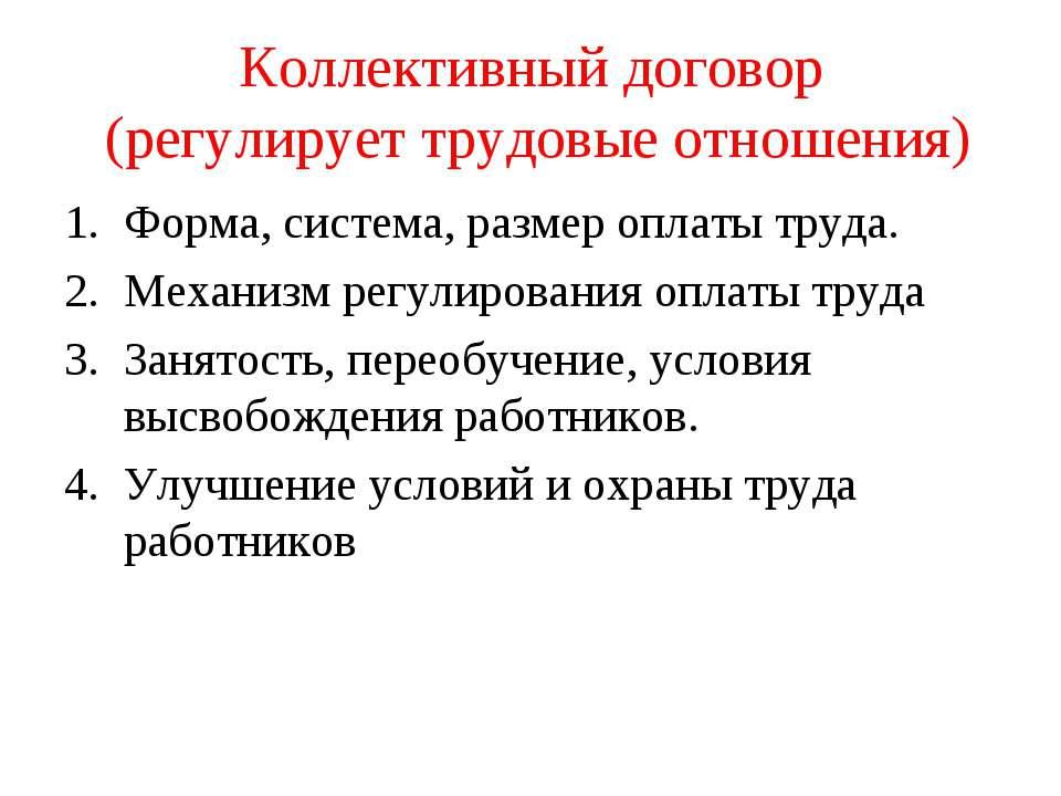 Коллективный договор (регулирует трудовые отношения) Форма, система, размер о...