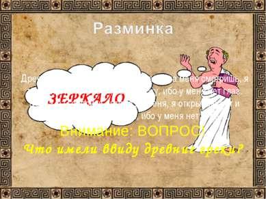 ЗЕРКАЛО Древнегреческая загадка: Когда ты на меня смотришь, я тоже смотрю на ...