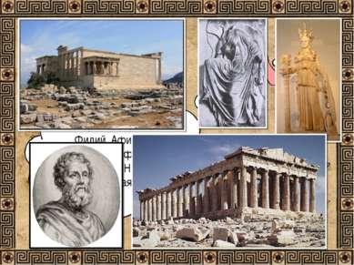 Афины, Перикл, Фидий, Афина Паллада, Парфенон, Эрехтейон, Ника Бескрылая.