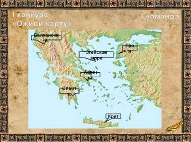 Балканский Афины Спарта Крит Эгейское море Троя
