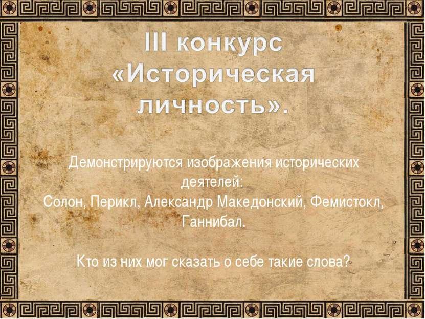 Демонстрируются изображения исторических деятелей: Солон, Перикл, Александр М...